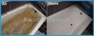 Реставрация ванн. Фото До и После
